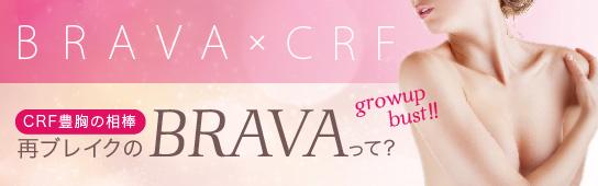 痩せ型の方のコンデンスリッチ豊胸を助けるBRAVA効果って?