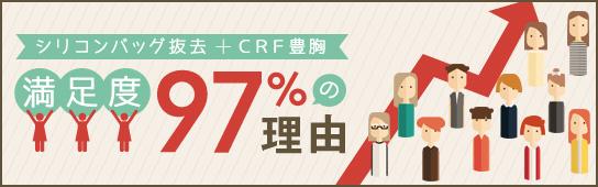 豊胸バッグが寿命なら抜去+コンデンスリッチ豊胸! 満足度97%の理由とは?