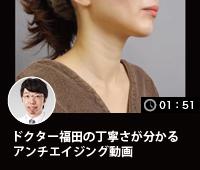 ドクター福田の丁寧さが分かるアンチエイジング動画