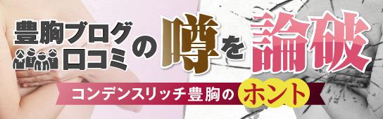 """豊胸ブログや口コミの噂を論破! コンデンスリッチ豊胸の""""ホント"""""""