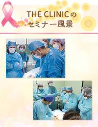 脂肪注入豊胸のノウハウを乳房再建手術に
