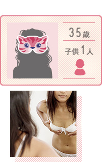 コンデンスリッチ豊胸:産後の豊胸体験談:35歳/子供1人