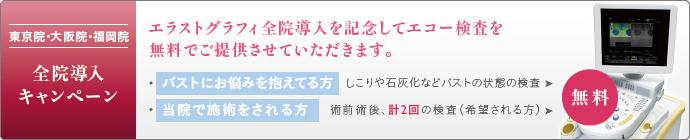 エコー検査機導入キャンペーン実施中!