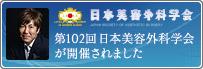 第102回 日本美容外科学会 会長に選任されました