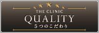 THE CLINIC QUALITY 5つのこだわり 当院で施術をご検討中の方は是非ご覧ください