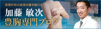 コンデンスリッチ豊胸 加藤 敏次 豊胸専門ブログ